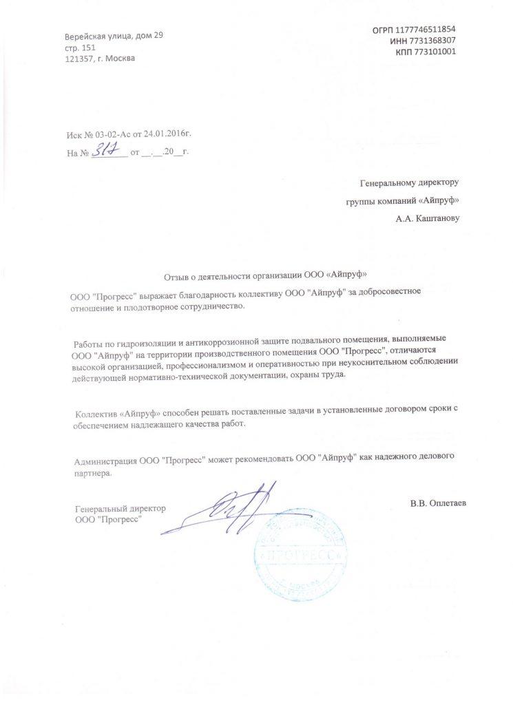 Отзыв от ООО Прогресс в адрес ООО Айпруф
